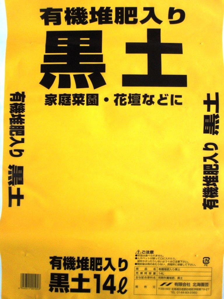 【北海道産】有機堆肥入り黒土14L 20袋セット B01CXVTL6C