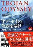 オデッセイの脅威を暴け〈上〉 (新潮文庫)
