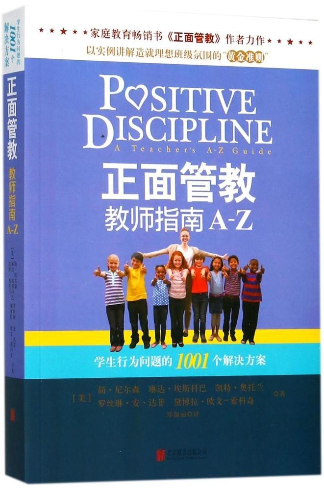 Download 正面管教教师指南A-Z Text fb2 book