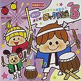 Material - 2012 Ide Masao Undoukai 4 Kettei Ban! Rock Minyou Best 5 [Japan CD] KICG-8302