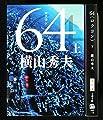 64 (ロクヨン) 上下巻セット (文春文庫)