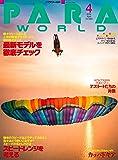 PARA WORLD (パラ ワールド) 2019年4月号