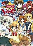 魔法少女リリカルなのはViVid(5) (角川コミックス・エース)