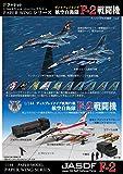 航空自衛隊F-2戦闘機 PAPER WINGディスプレイタイプ<ペーパークラフト>