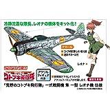 ハセガワ 荒野のコトブキ飛行隊 一式戦闘機 隼一型 レオナ機仕様 w/アクリル製スタンドフィギュア 1/48スケール プラモデル SP421