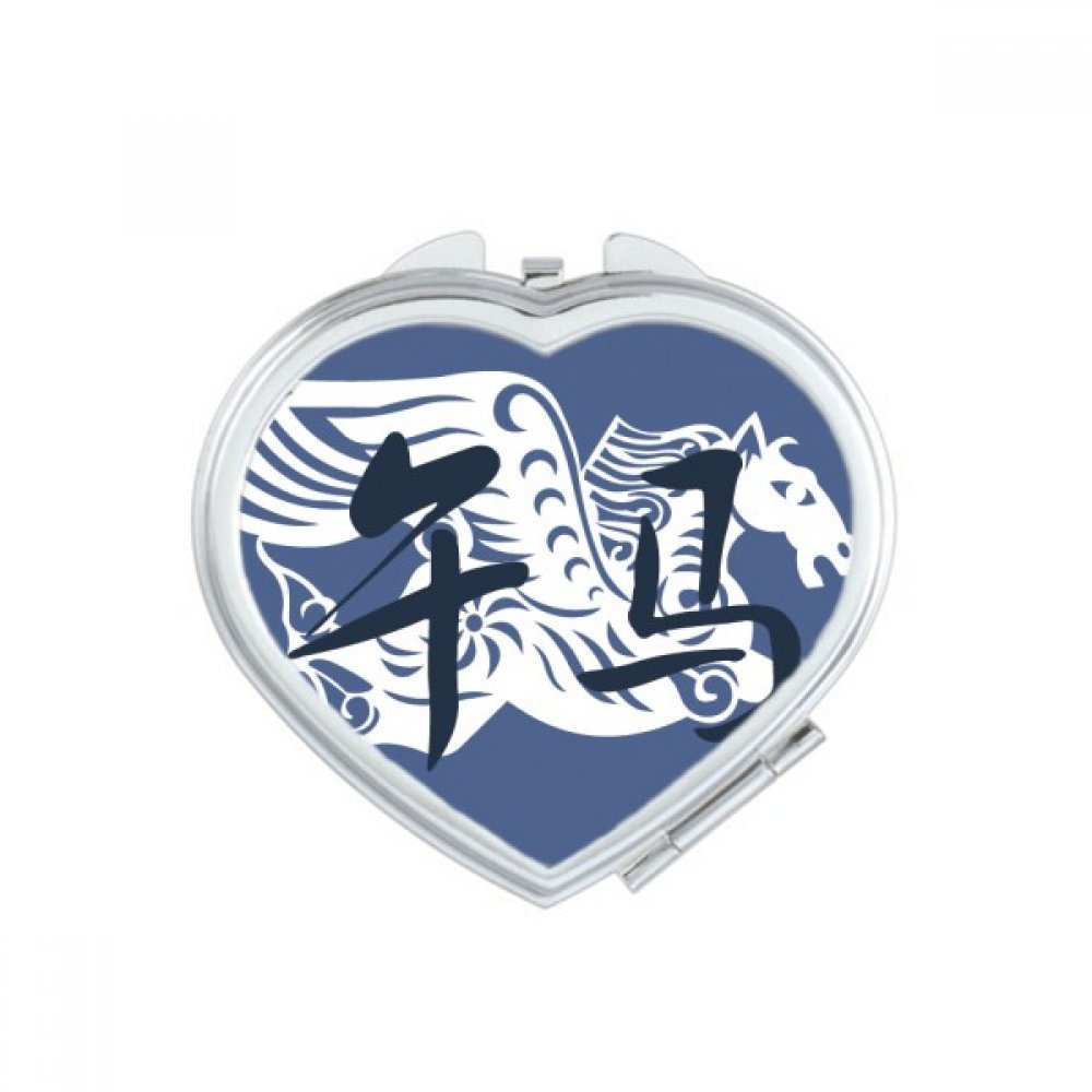 New Year of Horse Animal China Zodiac Heart Compact Makeup Mirror Portable Cute Hand Pocket Mirrors Gift by DIYthinker (Image #1)