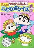 クレヨンしんちゃんのまんがことわざクイズブック (クレヨンしんちゃんのなんでも百科シリーズ)