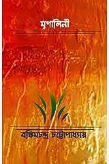 Mrinalini Kindle Edition