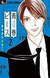 青春ピース (2) (フラワーコミックスアルファ)