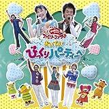 NHK「おかあさんといっしょ」ファミリーコンサート おいでよ!びっくりパーティーヘ