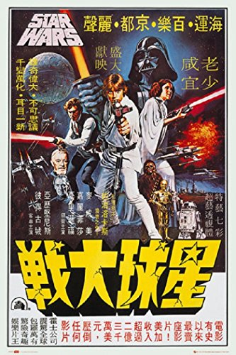 Star Wars Poster - Hong Kong One Sheet 24x36 Poster