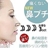 鼻プチ プチ整形 ハナのアイプチ Viconaノーズアップ 美鼻 鼻クリップ ノーズクリップ 鼻筋セレブ 鼻筋矯正 抗菌シリコンで 柔らか素材で痛くない 肌にやさしい 鼻プチS.M.L三つサイズセット