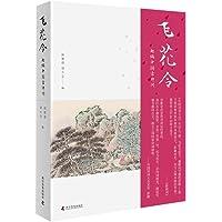 飞花令:趣编中国古诗词