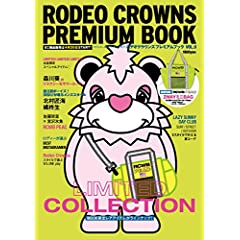 RODEO CROWNS 表紙画像