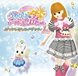 Kirakira Idol Licca-Chan: Live Tour 1st Stage by Game Music (2007-04-27)