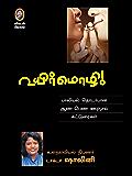 Uyir Mozhi (Tamil Edition)