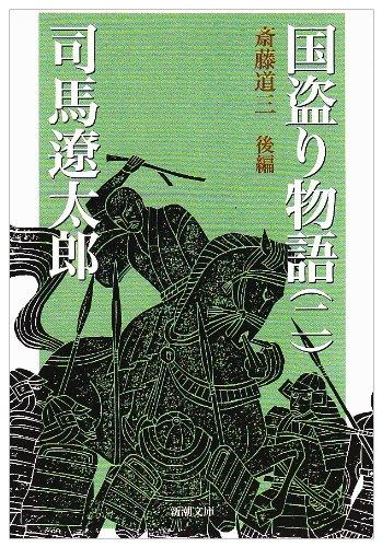 国盗り物語〈2〉斎藤道三〈後編〉 (新潮文庫)