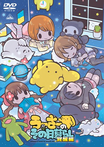 Animation - Wooser's Hand-To-Mouth Life Kakusei Hen [Japan DVD] BCBA-4709