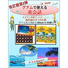 Edition 2nd Just 1 hour Amazing Guam Travelling Book Bring this book to travel: Edition 2nd Just 1 hour Amazing Guam Travelling Book Bring this book to travel (English Speaking) (Japanese Edition)