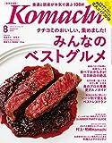 月刊新潟KOMACHI 8月号