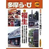 多摩ら・び no.58―多摩に生きる大人のくらしを再発見する 特集:福生
