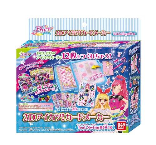 Aikatsu! 3DAikatsu! Card Maker feat.Swing Rock (Feat Card)