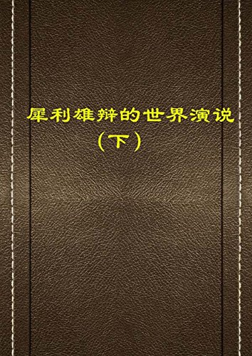 犀利雄辩的世界演说(下) (Chinese Edition)