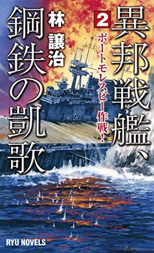 異邦戦艦、鋼鉄の凱歌 (2) ポートモレスビー作戦! (RYU NOVELS)