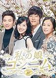 [DVD]私の娘コンニム DVD-BOX2