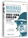 迈克尔·杰克逊的商业王朝:10亿美元帝国的兴衰与重生