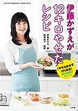 伊藤かずえが12キロやせたレシピ: 「やせるおかず 作りおき」続ける秘密はアレンジ! (小学館実用シリーズ LADY BIRD)