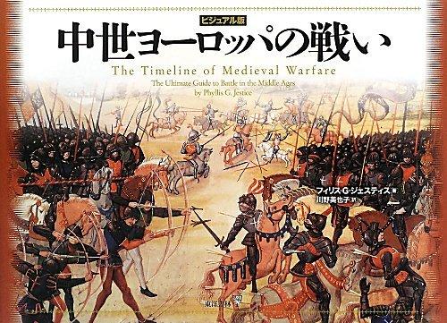中世ヨーロッパの戦い―ビジュアル版