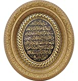 Ayatul Kursi Muslim Home Decor Wall Hanging Oval Frame Art 32 x 37cm