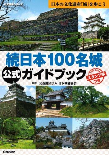 続日本100名城公式ガイドブック: スタンプ帳つき (歴史群像シリーズ)