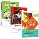非暴力沟通+非暴力沟通实践篇+用非暴力沟通化解冲突(套装共3册)赠:奥运的品格