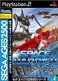 SEGA AGES 2500 シリーズ Vol.4 スペースハリアー