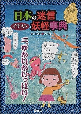 イラスト日本の迷信妖怪事典2ゆかいがいっぱい 高村 忠範 本