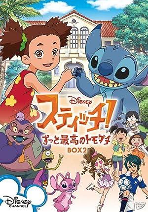 スティッチ! ~ずっと最高のトモダチ~ DVD