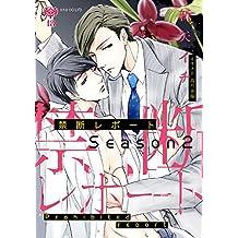 kindanreportseasontwo: onerennaige-muzennpenn (ichiya) (Japanese Edition)