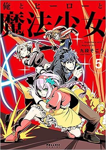 俺とヒーローと魔法少女 第01巻 [Ore to Hero to Mahou Shoujo vol 01]