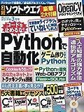 日経ソフトウエア 2019年 3 月号