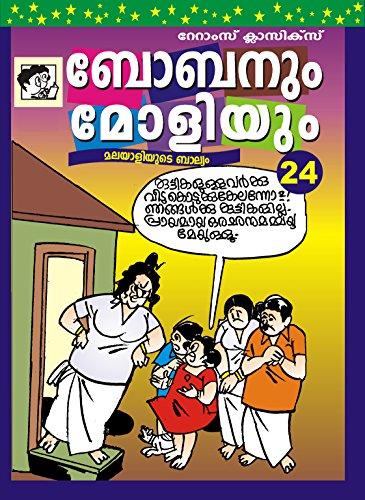 Bobanum Moliyum Book