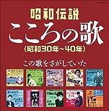 V.A - Shouwa Densetsu Kokoro No Uta (Shouwa 30 Nen-40 Nen) (2CDS) [Japan CD] COCP-39796