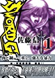 SWORD GALE(1) (KCデラックス)