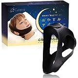 Cutona いびき防止グッズ 顎サポーター 鼻 呼吸 【装着時の臭いを90%軽減】
