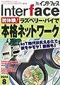 Interface (インターフェース) 2014年 08月号