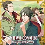 Drama CD - [Sangokushi Lovers] Drama CD 1 [Japan CD] QECB-1034