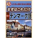 まずはこれだけデンマーク語 (CD BOOK)