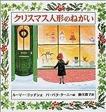 クリスマス人形のねがい (大型絵本)