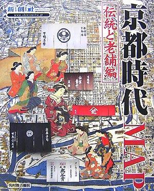 京都時代MAP 伝統と老舗編 (Time trip map)